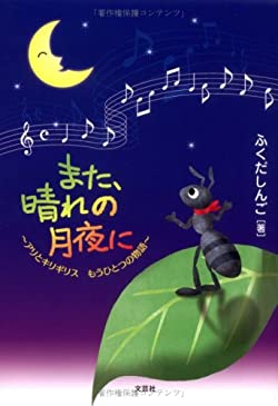 また、晴れの月夜に~アリとキリギリス もうひとつの物語~