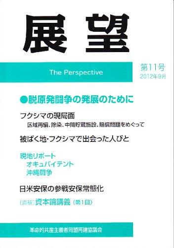 展望 The Perspective 第11号