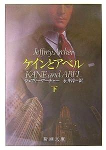 ケインとアベル 下 新潮文庫 ア 5-4