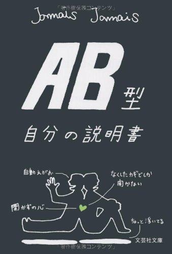 【文庫】 AB型自分の説明書 (文芸社文庫)