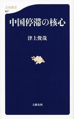 中国停滞の核心 (文春新書)