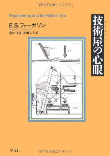 技術屋(エンジニア)の心眼 (平凡社ライブラリー)