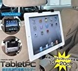 車載 ホルダー USB シガーソケット セット!! iPad Air mini Retinai タブレット PC モニター 後部座席  【ADVANTAGE】 車 に