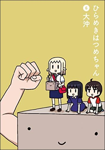 ひらめきはつめちゃん 6 (BLADE COMICS)