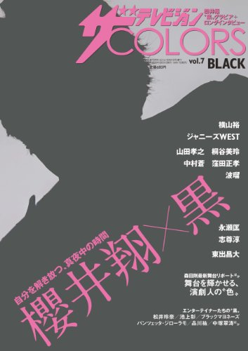 The TV John COLORS (colors) vol.7 BLACK 2014, 5 / 31 issue [magazine]