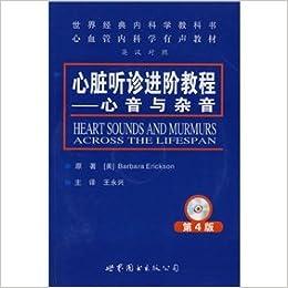the cardiac catheterization handbook 4th edition