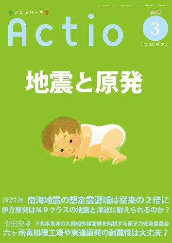 Actio 2012 March No. No.1323