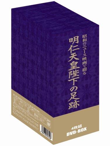 明仁天皇陛下の足跡 昭和のニュース映画で綴る [DVD]