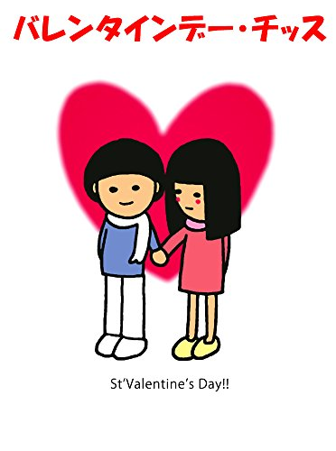バレンタインデー・チッス~チョコレートで恋を釣る方法~