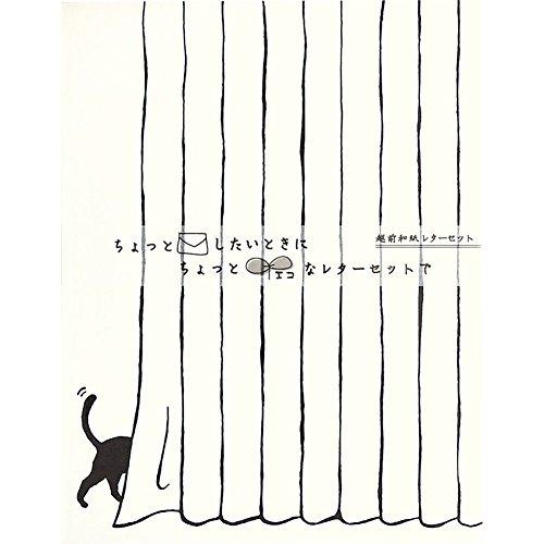 呉竹 越前和紙レターセット黒猫のかくれんぼLH23-42