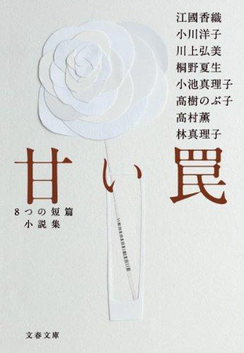 甘い罠―8つの短篇小説集
