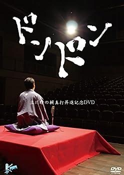 ドンドン ~立川晴の輔 真打昇進記念DVD~