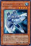 遊戯王カード E・HERO バブルマン CRV-JP014R