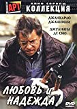 Ti voglio bene Eugenio / Lubov I Nadezgda [Russian, Italian][PAL][REGION 5][IMPORT]