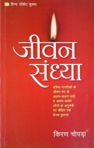 Jeevan Sandhya Image