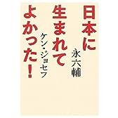日本に生まれてよかった!