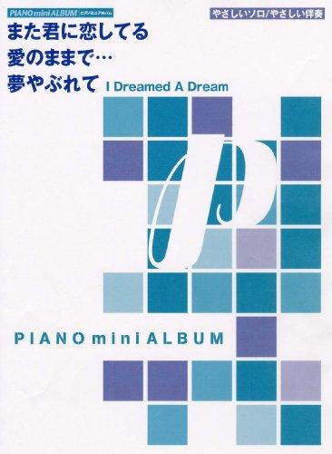 ピアノミニアルバム また君に恋してる/愛のままで・・・/夢やぶれて