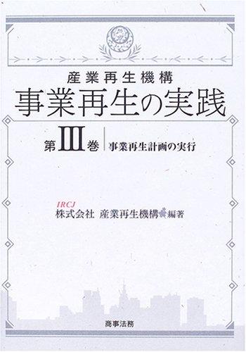産業再生機構 事業再生の実践〈第3巻〉事業再生計画の実行