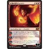 紅蓮の達人チャンドラ(神話レア) マジックザギャザリング(MTG)基本セット2015(M15)シングルカード