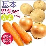 【じゃがいも・玉ねぎ・人参セット】基本の野菜3種類をセットにしました 【送料込】