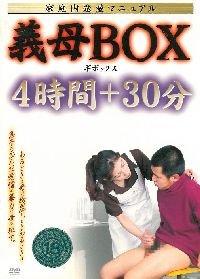 [] 義母BOX 4時間+30分