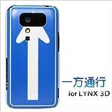 LYNX 3Dドコモ SH-03C携帯ケース[660一方通行]