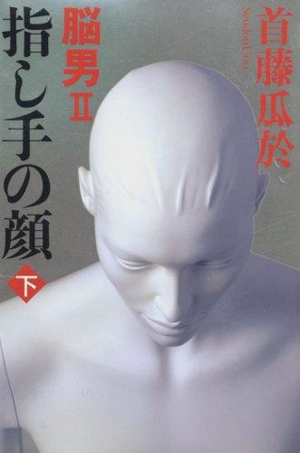 指し手の顔 下―脳男2