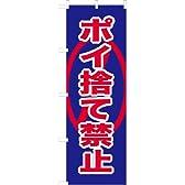 「ポイ捨て禁止」のぼり旗 2色 青