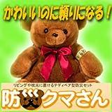 テディベア型防災セット 防災クマさん(日本テディベア協会認証商品)