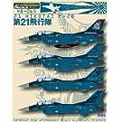1/48 航空自衛隊 F-2B第21飛行隊 創立記念塗装機/東松島市誕生特別塗装機/通常塗装機