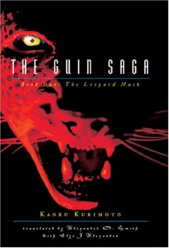 The Leopard Mask (The Guin Saga, Book 1)