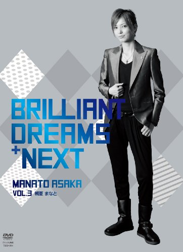 TAKARAZUKA SKY STAGE 「Brilliant Dreams+NEXT VOL.3 朝夏まなと」 [DVD]
