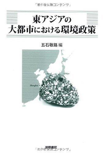 東アジアの大都市における環境政策 (東京市政調査会都市問題研究叢書 13)