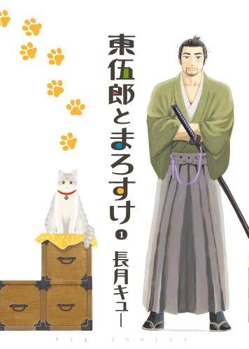 猫は剣よりも強し。凄腕剣士と猫の愛しき日々「東伍郎とまろすけ」
