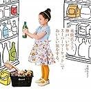 東條真千子、神戸「いかりスーパーマーケット」でおいしい旅をする
