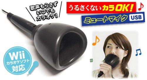 防音マイク うるさくないカラOK!ミュートマイクUSB PS3 / Wii / PC対応 【一人カラオケ練習にピッタリな防音カップつきのマイク】 TBSリンカーンで紹介されました!