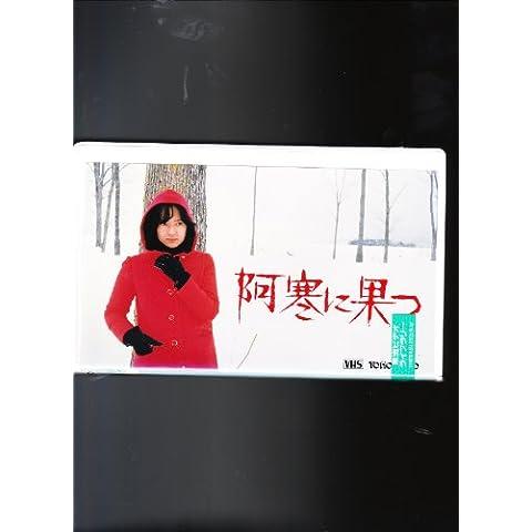 阿寒に果つ [VHS]