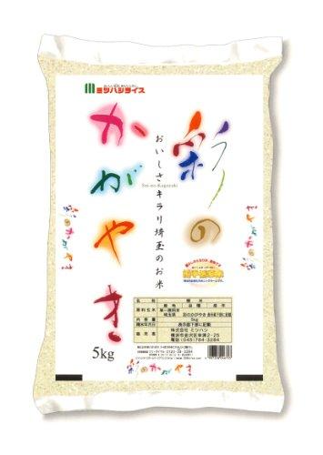 【精米】 埼玉県産 白米 彩のかがやき5kg   平成27年産