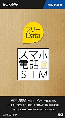 日本通信 bモバイル スマホ電話SIM フリーData (MNPパッケージ) [AM-SDL-FD-P]