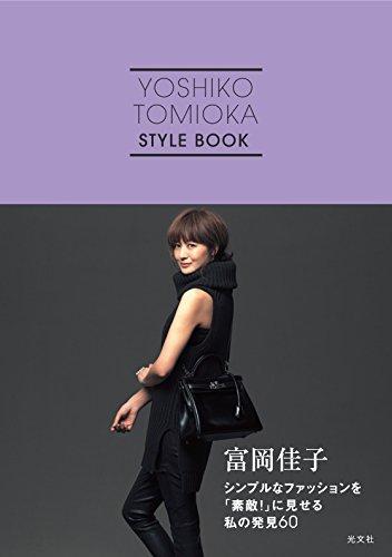 富岡佳子 YOSHIKO TOMIOKA STYLE BOOK 大きい表紙画像