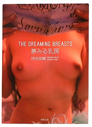 THE DREAMING BREASTS 夢みる乳房