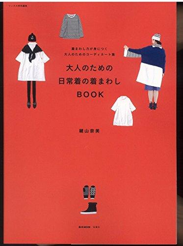 鍵山奈美 大人のための日常着の着まわしBOOK 大きい表紙画像