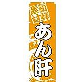 「新鮮素材あん肝」のぼり旗 2色 オレンジ