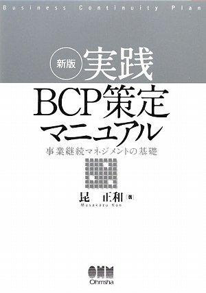 実践BCP策定マニュアル―事業継続マネジメントの基礎
