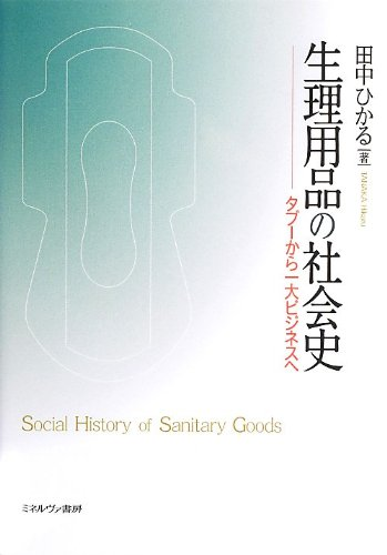 生理用品の社会史: タブーから一大ビジネスへ