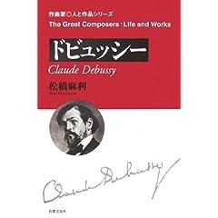 松橋麻利著『ドビュッシー』の商品写真