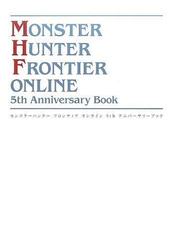 モンスターハンター フロンティア オンライン 5th Anniversary Book (ファミ通の攻略本)