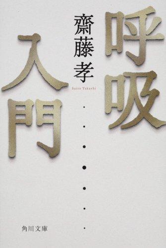 齋藤孝『呼吸入門』