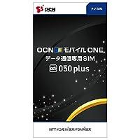 OCN モバイル ONE IP電話(050 plus)+データ通信専用SIMカード 月額1,134円(税抜)~(ナノSIM)