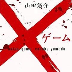 ×ゲーム(バツゲーム) (幻冬舎文庫)